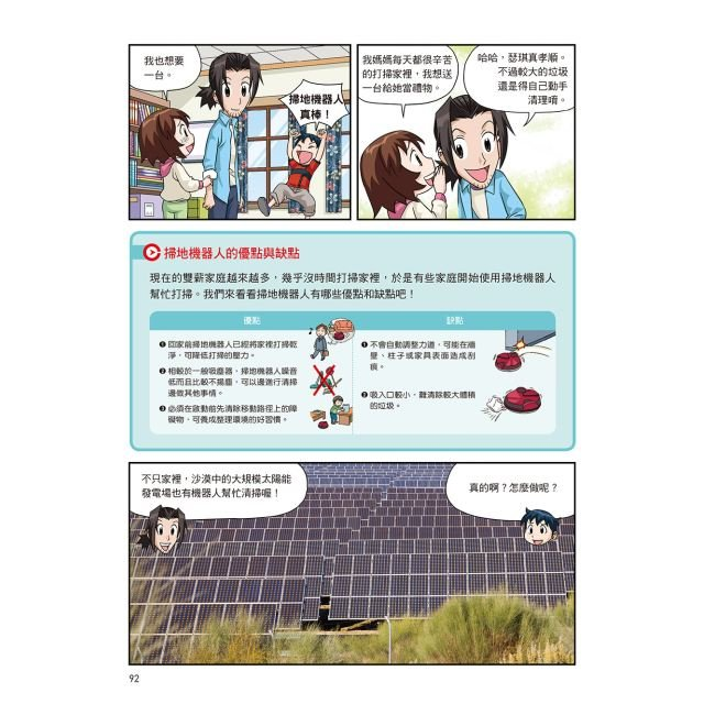 漫畫大英百科【科技5】:機器人-preview-7