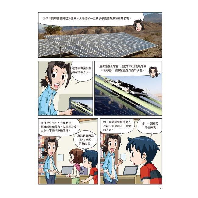 漫畫大英百科【科技5】:機器人-preview-8