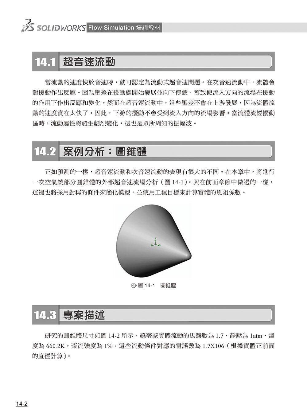 SOLIDWORKS Flow Simulation 培訓教材<繁體中文版>-preview-1