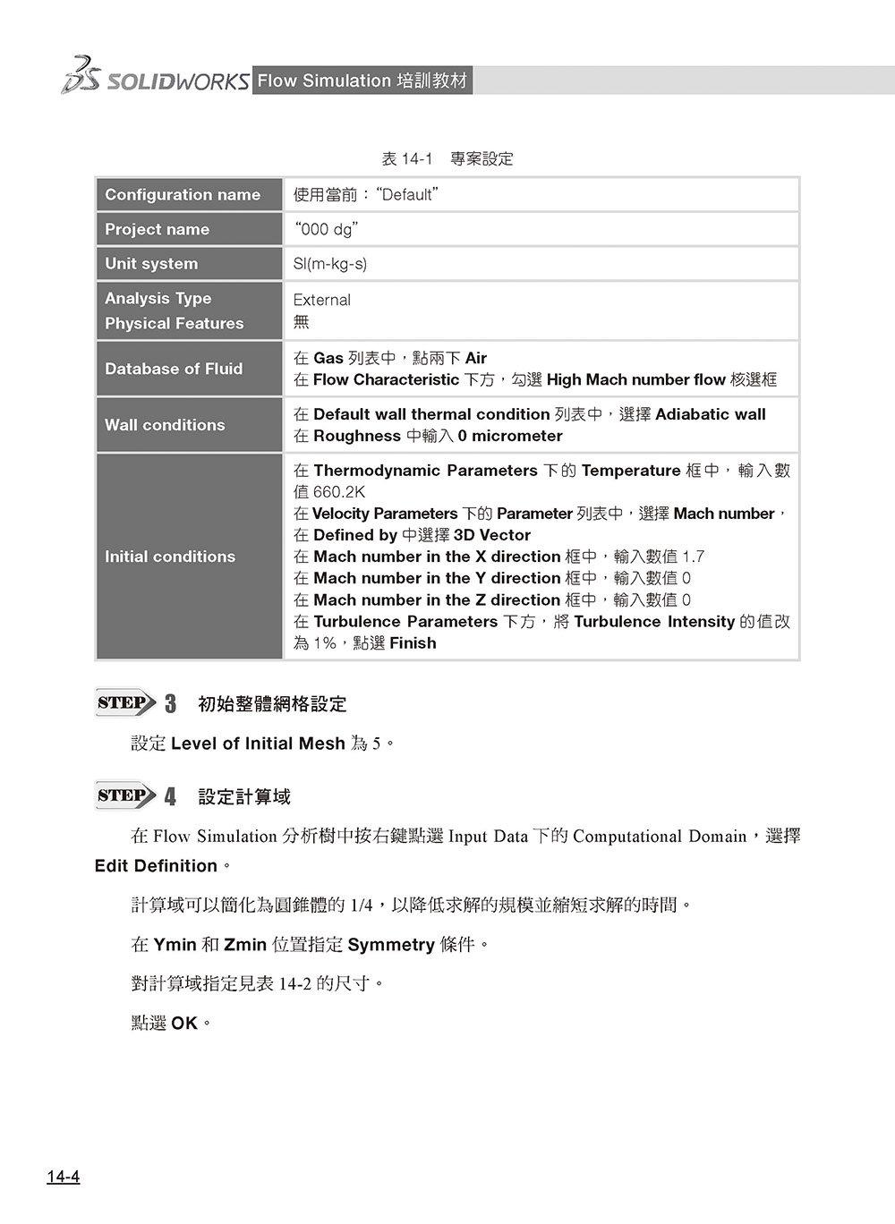 SOLIDWORKS Flow Simulation 培訓教材<繁體中文版>-preview-3