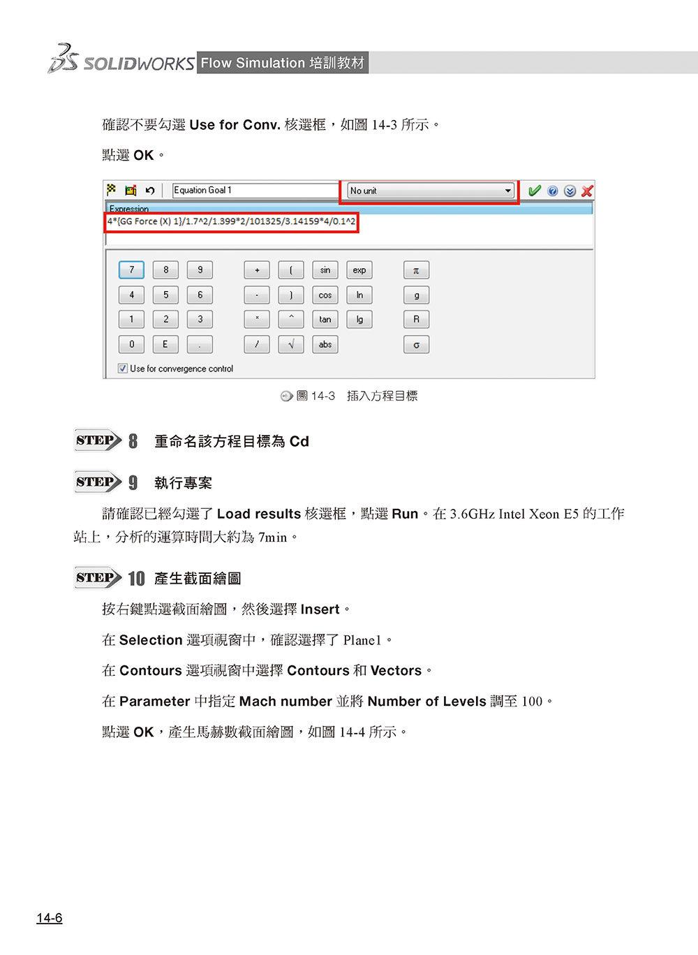 SOLIDWORKS Flow Simulation 培訓教材<繁體中文版>-preview-5