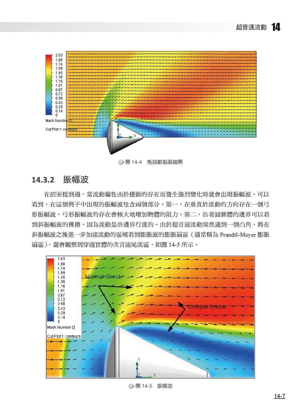SOLIDWORKS Flow Simulation 培訓教材<繁體中文版>-preview-6