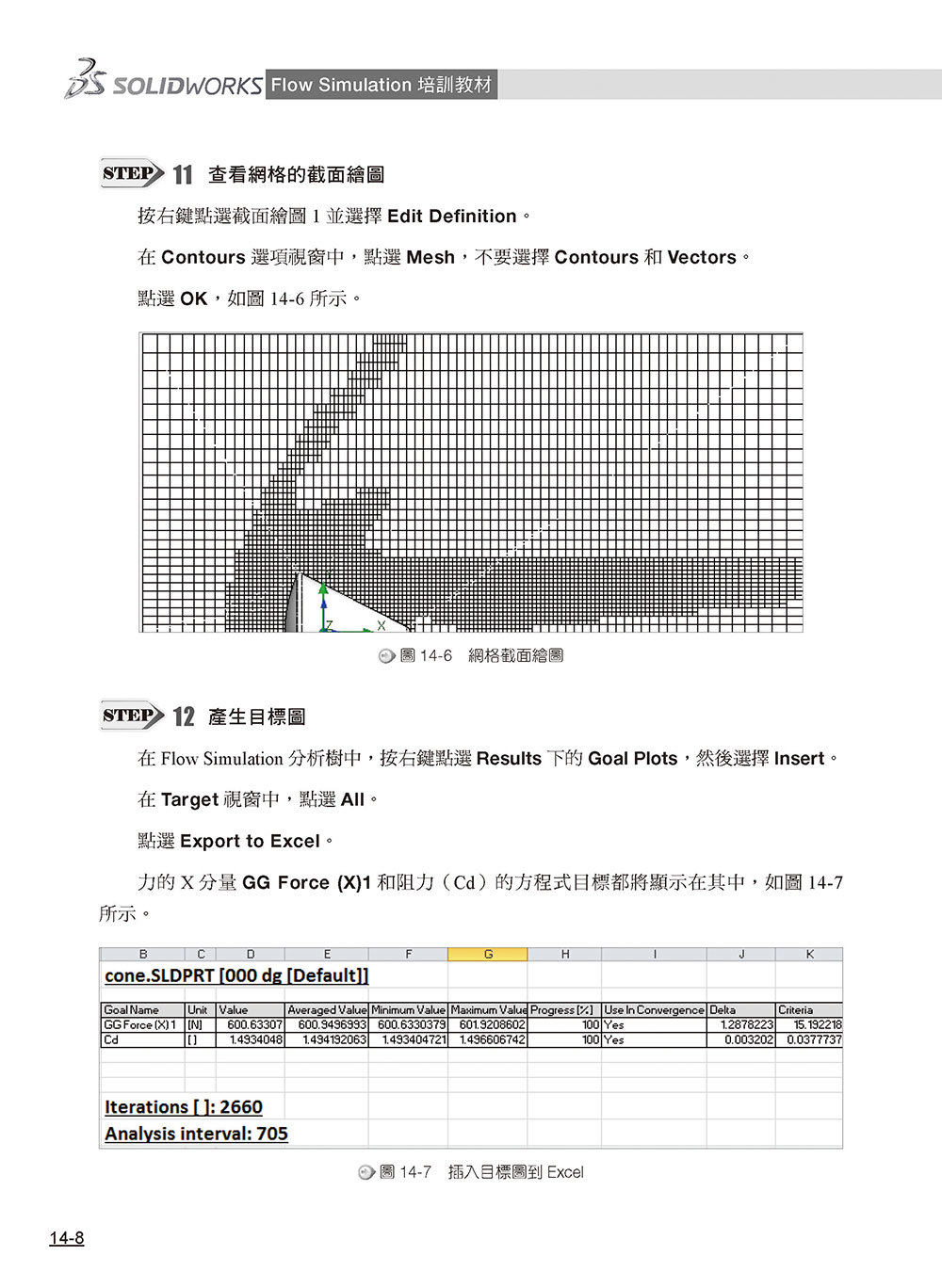 SOLIDWORKS Flow Simulation 培訓教材<繁體中文版>-preview-7