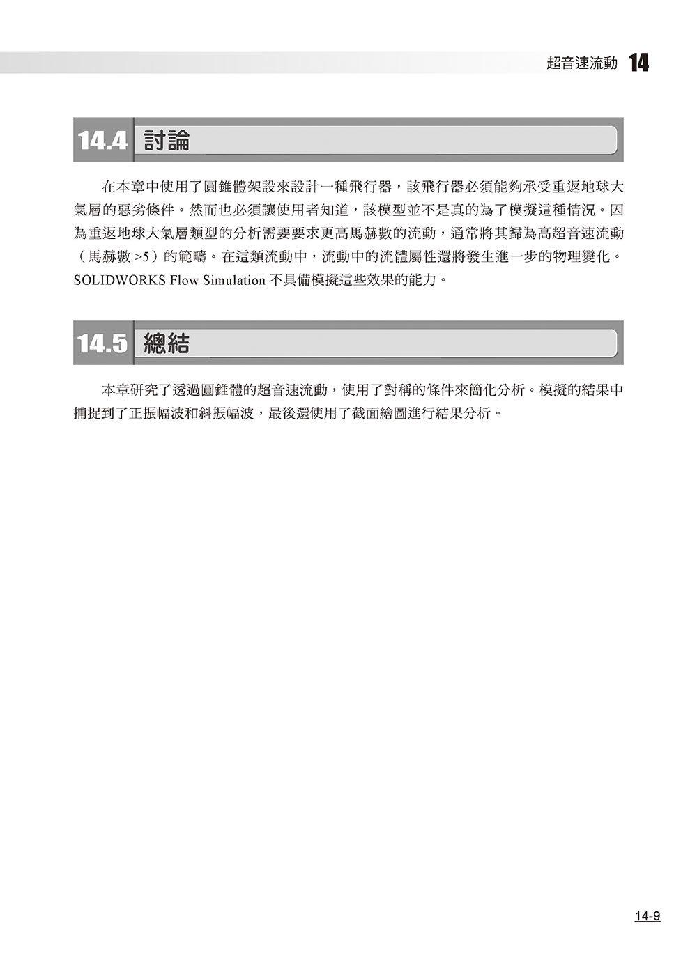 SOLIDWORKS Flow Simulation 培訓教材<繁體中文版>-preview-8