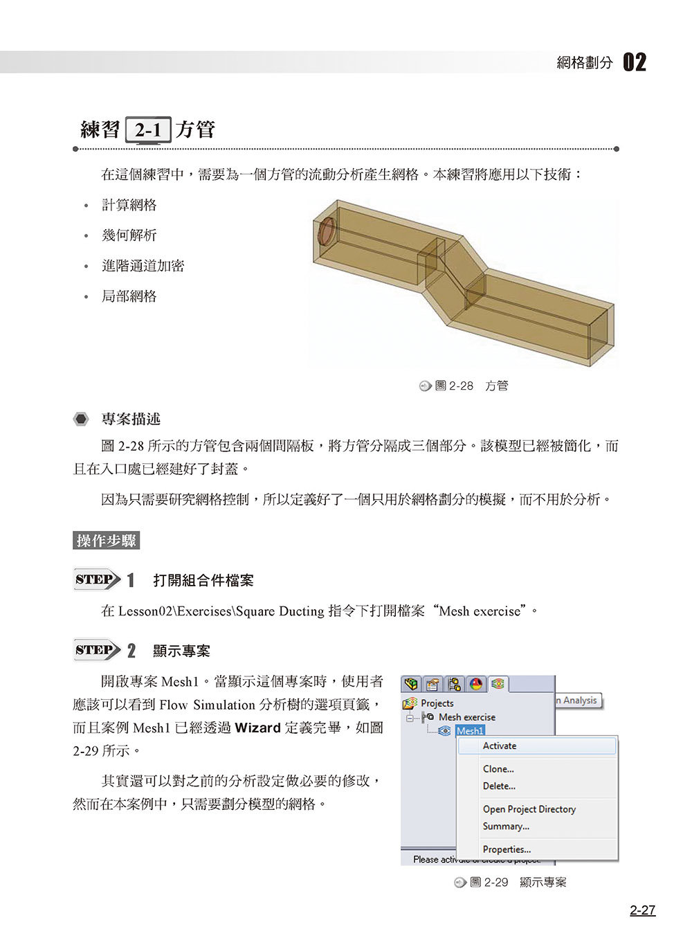 SOLIDWORKS Flow Simulation 培訓教材<繁體中文版>-preview-9