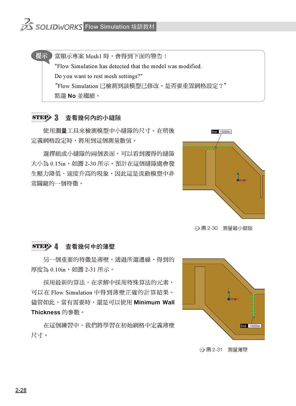 SOLIDWORKS Flow Simulation 培訓教材<繁體中文版>-preview-10