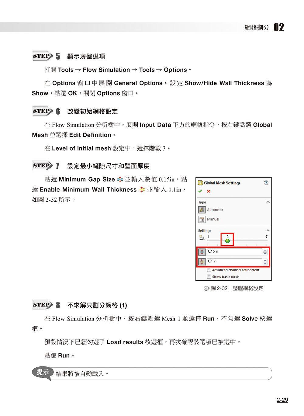 SOLIDWORKS Flow Simulation 培訓教材<繁體中文版>-preview-11