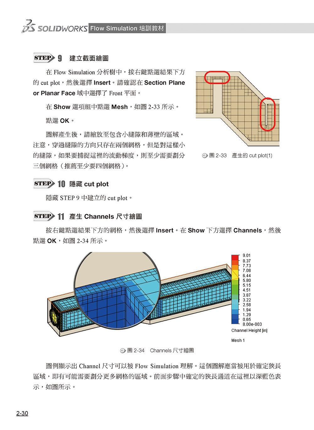 SOLIDWORKS Flow Simulation 培訓教材<繁體中文版>-preview-12