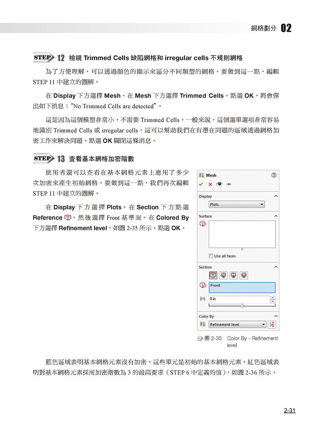 SOLIDWORKS Flow Simulation 培訓教材<繁體中文版>-preview-13