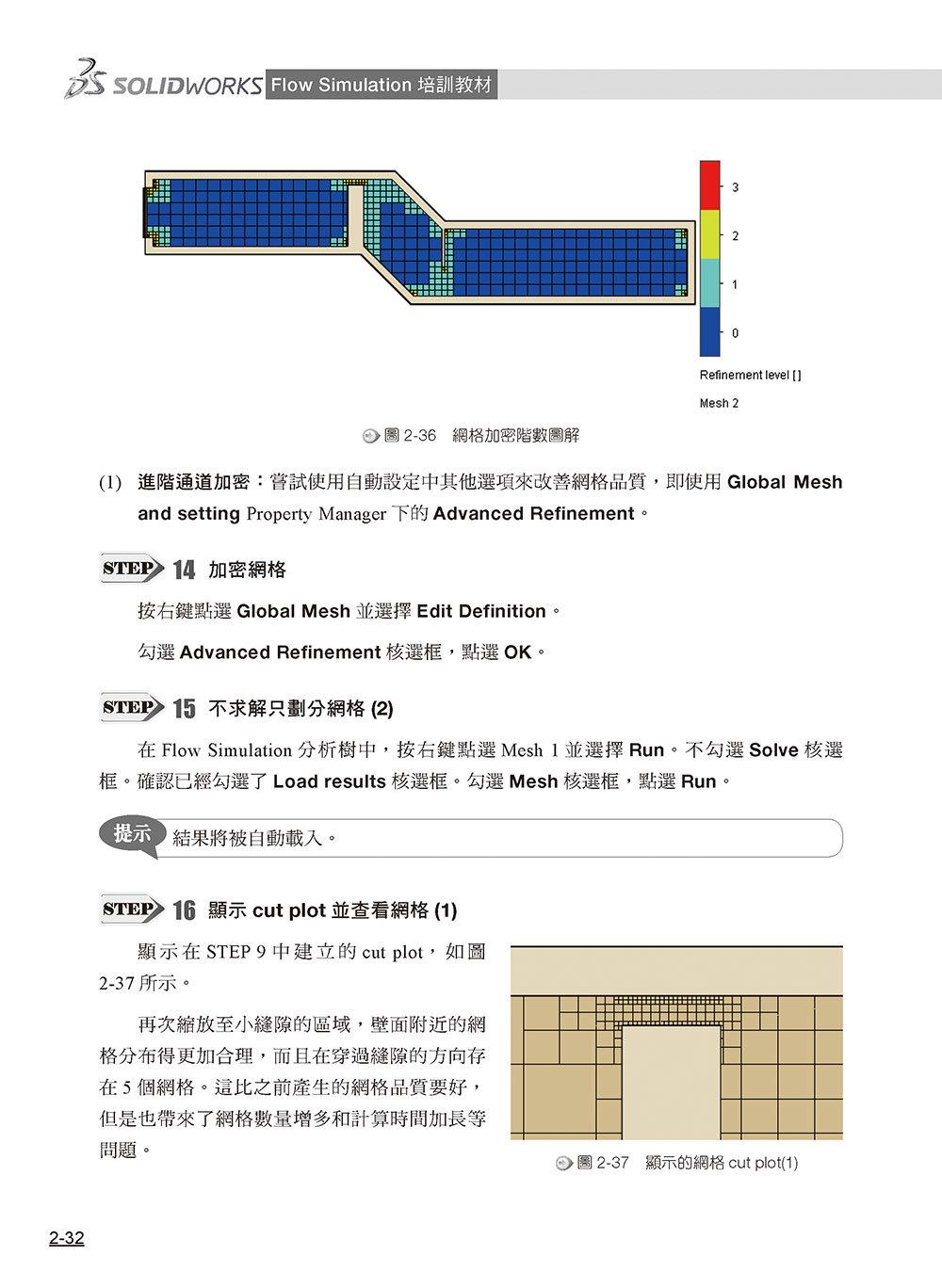 SOLIDWORKS Flow Simulation 培訓教材<繁體中文版>-preview-14