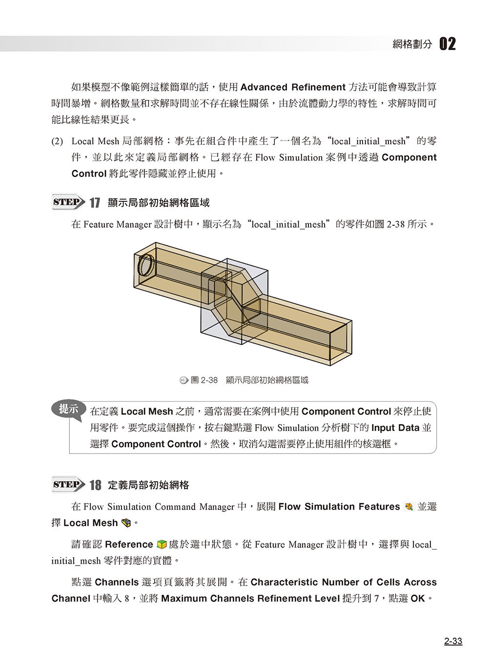SOLIDWORKS Flow Simulation 培訓教材<繁體中文版>-preview-15