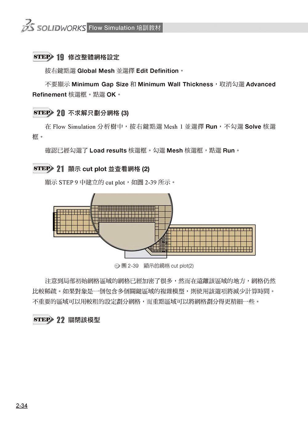 SOLIDWORKS Flow Simulation 培訓教材<繁體中文版>-preview-16
