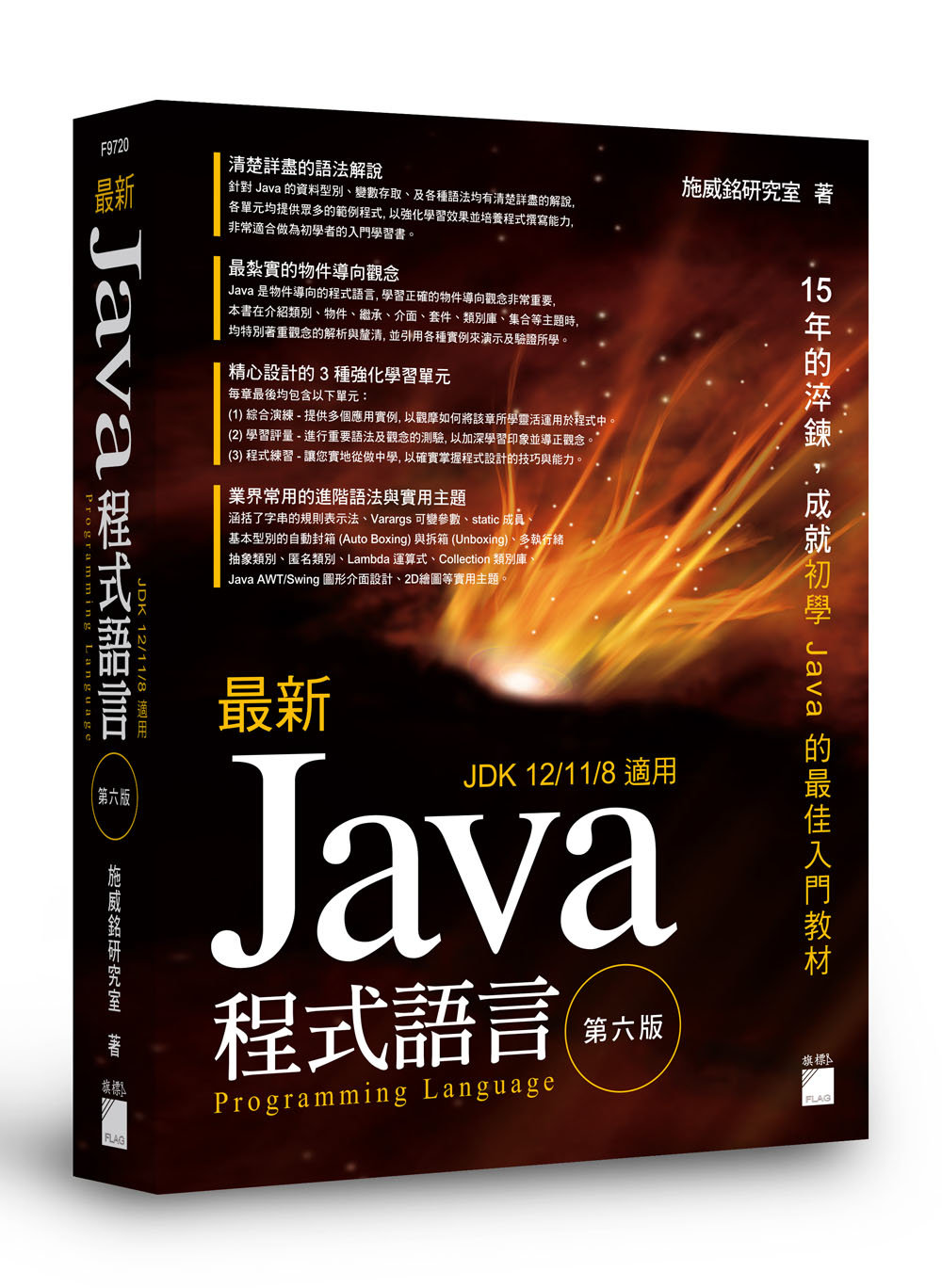 最新 Java 程式語言, 6/e (JDK12/11/8適用)-preview-1