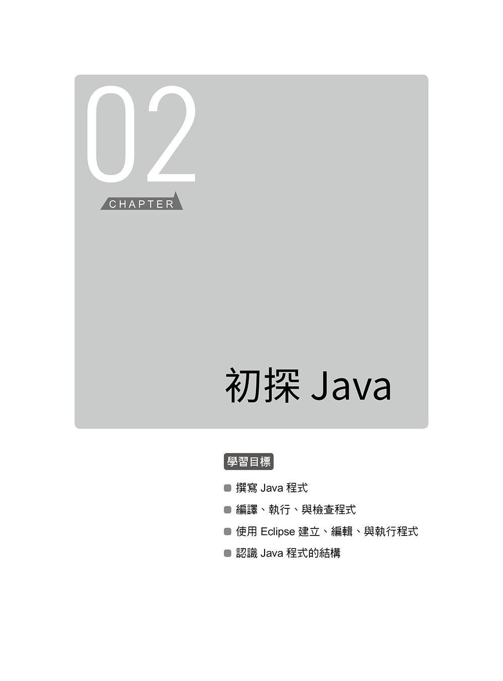 最新 Java 程式語言, 6/e (JDK12/11/8適用)-preview-2