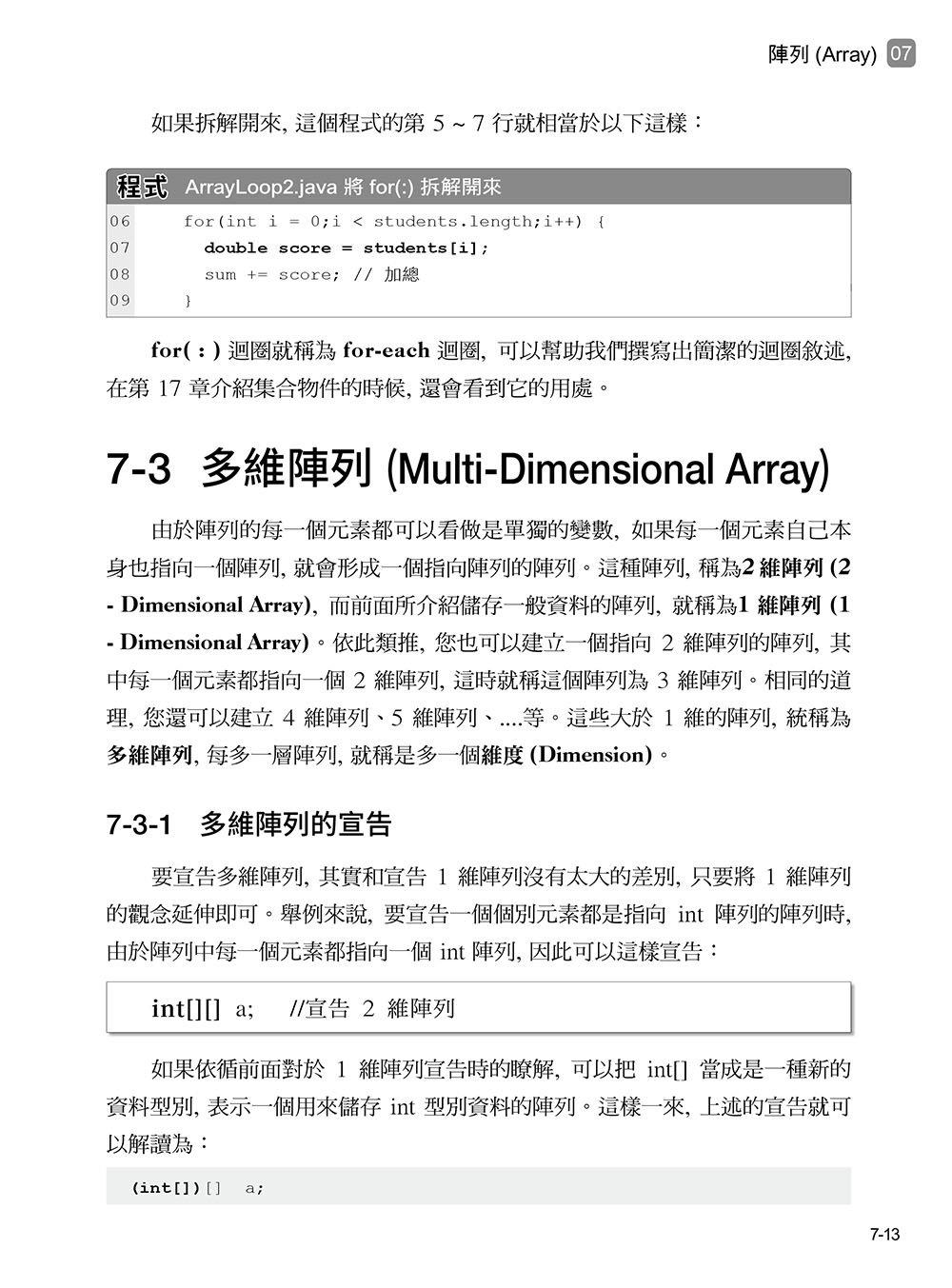 最新 Java 程式語言, 6/e (JDK12/11/8適用)-preview-6