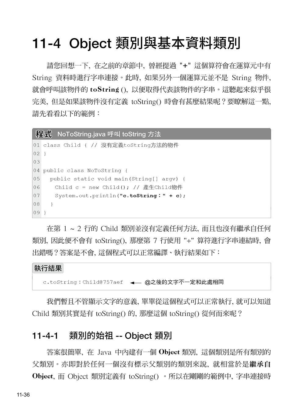 最新 Java 程式語言, 6/e (JDK12/11/8適用)-preview-9