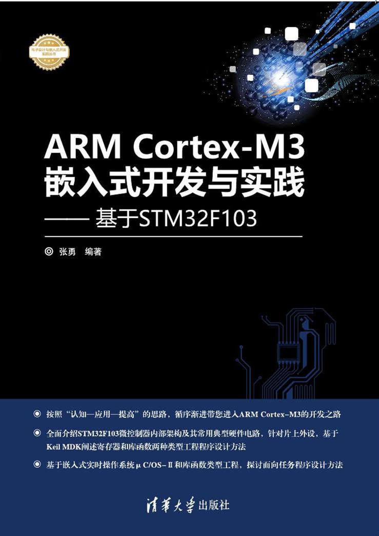 ARM Cortex-M3 嵌入式開發與實踐 — 基於 STM32F103-preview-1