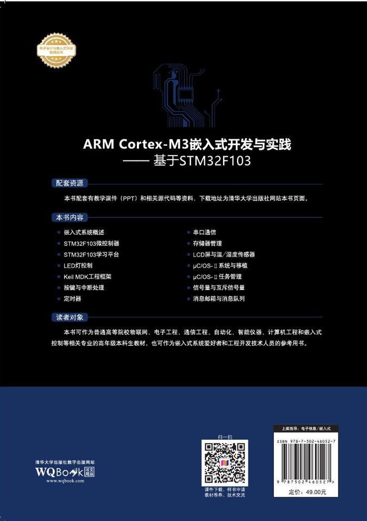 ARM Cortex-M3 嵌入式開發與實踐 — 基於 STM32F103-preview-2