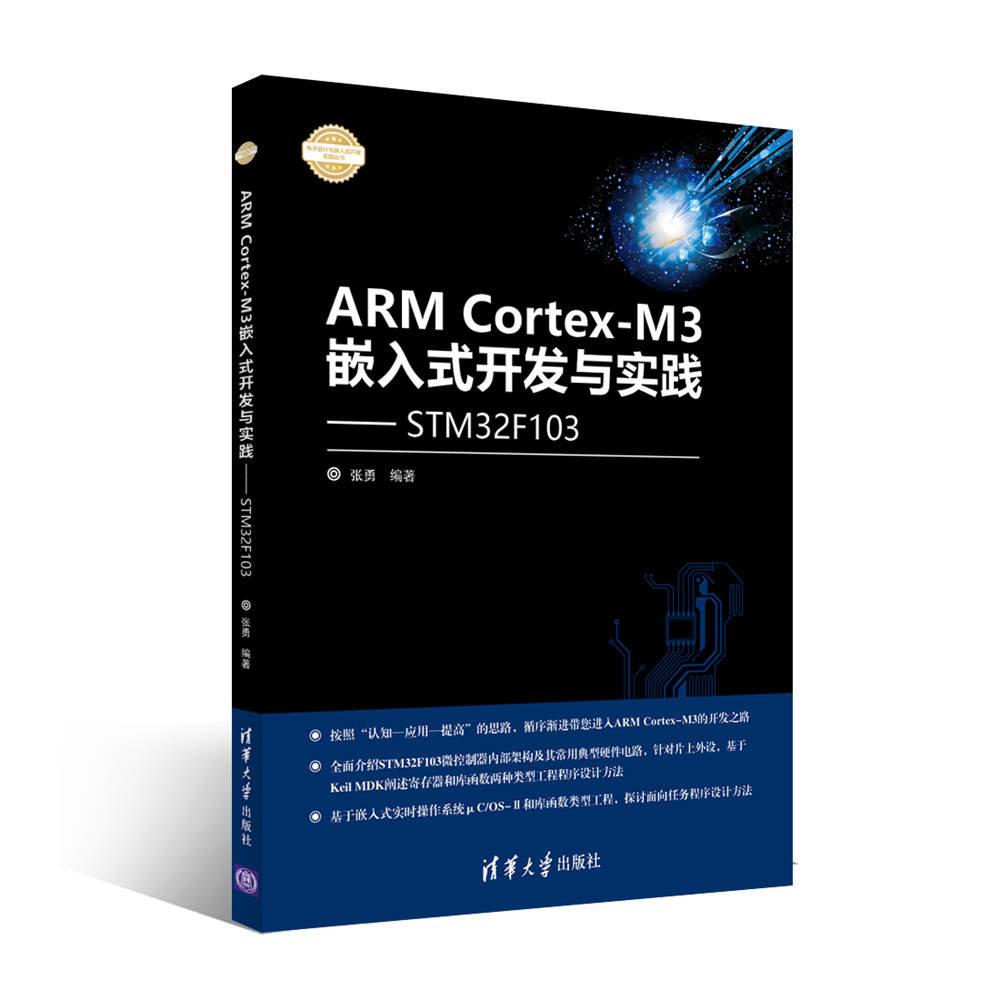 ARM Cortex-M3 嵌入式開發與實踐 — 基於 STM32F103-preview-3