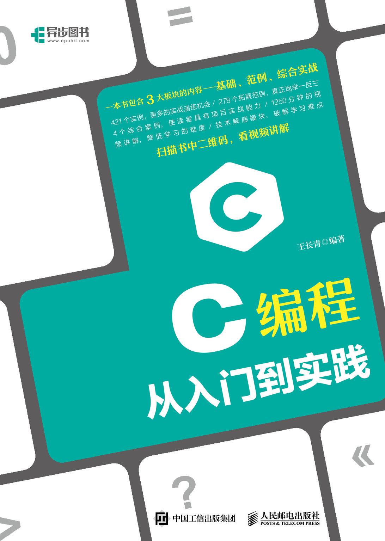 C編程從入門到實踐-preview-1