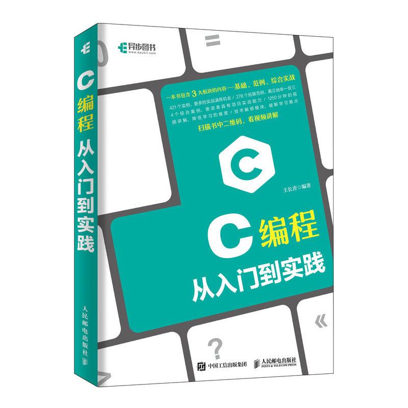 C編程從入門到實踐-preview-2