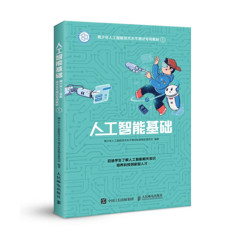 人工智能基礎——青少年人工智能技術水平測試專用教材(1)-preview-2