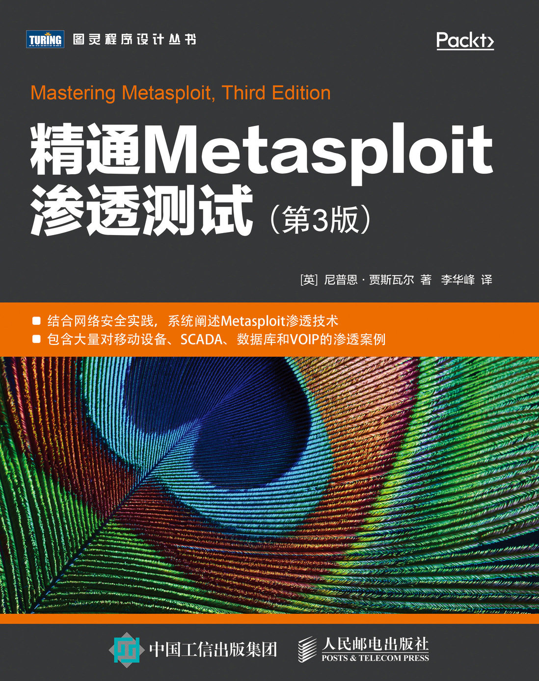 精通 Metasploit 滲透測試, 3/e (Mastering Metasploit : Take your penetration testing and IT security skills to a whole new level with the secrets of Metasploit, 3/e)-preview-1