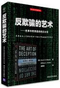 反欺騙的藝術 -- 世界傳奇黑客的經歷分享 (The Art of Deception: Controlling the Human Element of Security)-preview-1