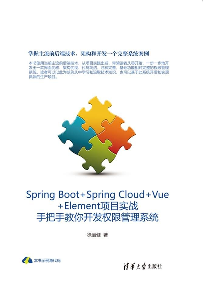 Spring Boot + Spring Cloud + Vue + Element 項目實戰:手把手教你開發權限管理系統-preview-1