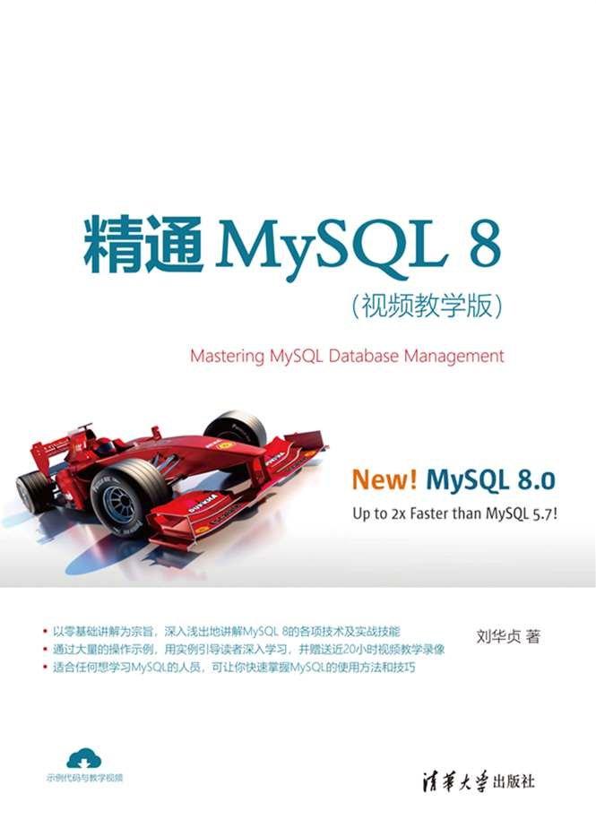 精通MySQL 8(視頻教學版)-preview-1