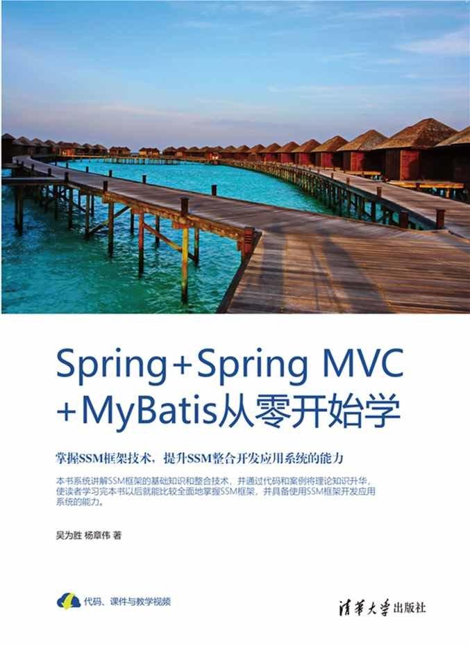 Spring + Spring MVC + MyBatis 從零開始學-preview-1