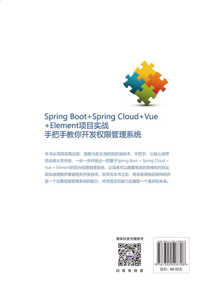 Spring Boot + Spring Cloud + Vue + Element 項目實戰:手把手教你開發權限管理系統-preview-2