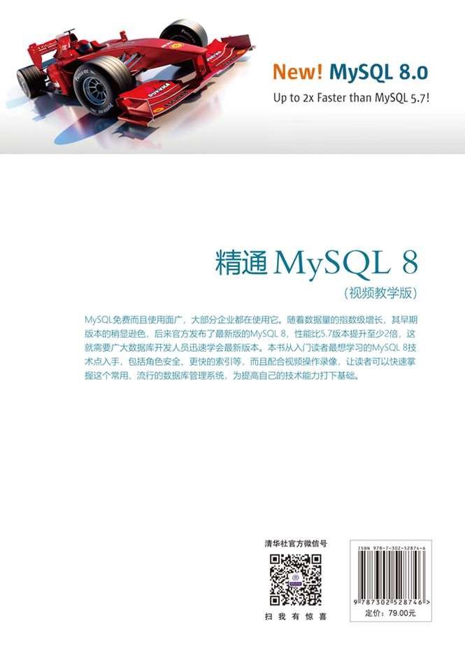 精通MySQL 8(視頻教學版)-preview-2