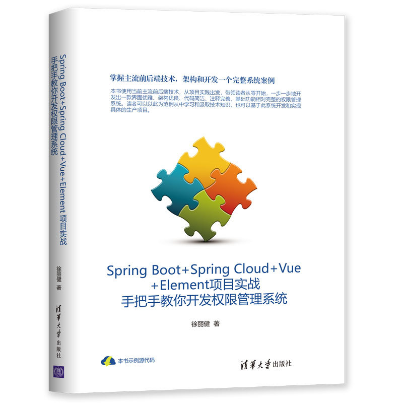 Spring Boot + Spring Cloud + Vue + Element 項目實戰:手把手教你開發權限管理系統-preview-3