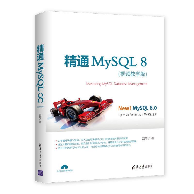 精通MySQL 8(視頻教學版)-preview-3