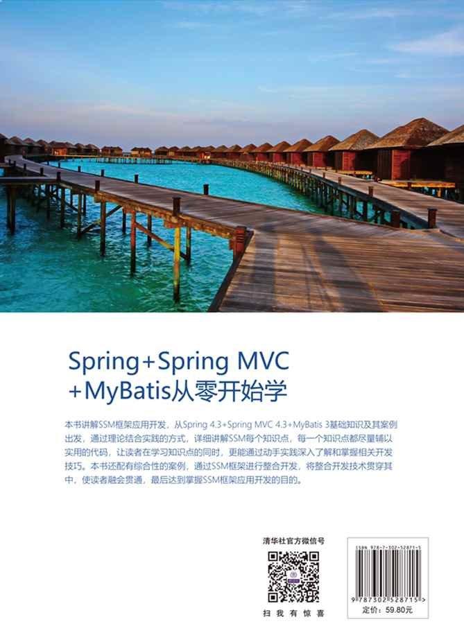Spring + Spring MVC + MyBatis 從零開始學-preview-2