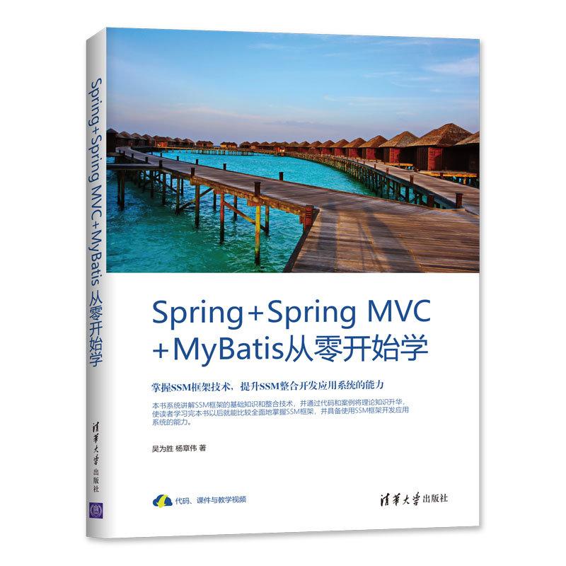 Spring + Spring MVC + MyBatis 從零開始學-preview-3