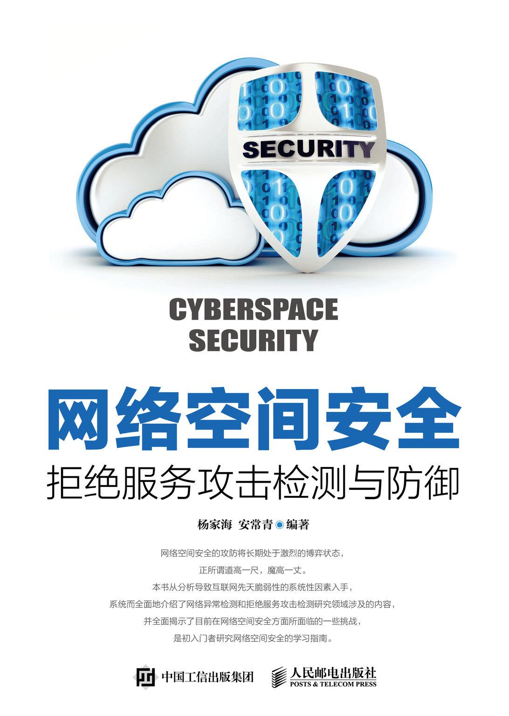 網絡空間安全 : 拒絕服務攻擊檢測與防禦-preview-1