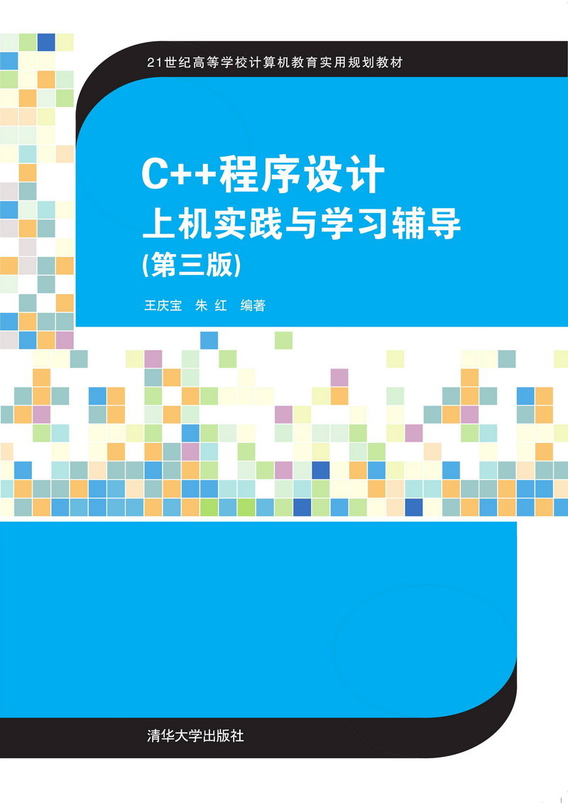 C++程序設計上機實踐與學習輔導(第三版)-preview-1