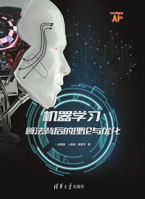 機器學習:算法背後的理論與優化-preview-1