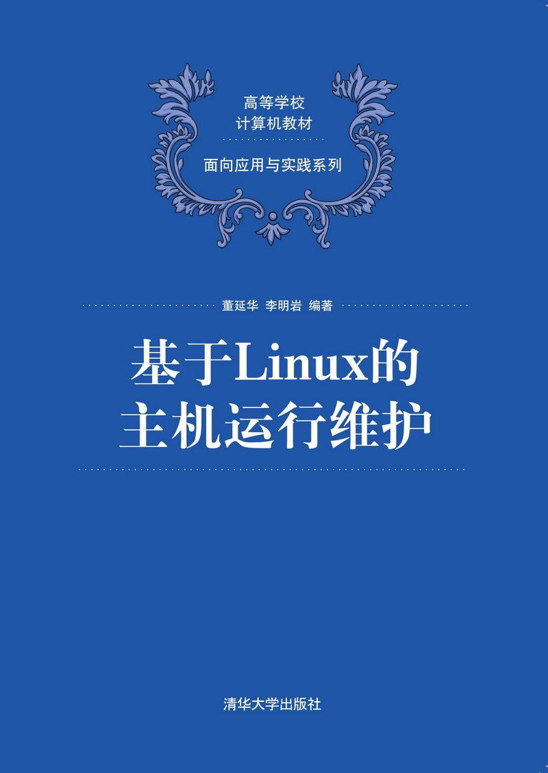 基於Linux的主機運行維護-preview-1