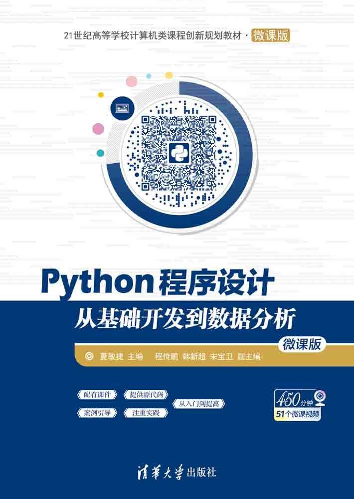 Python程序設計——從基礎開發到數據分析(微課版)-preview-1