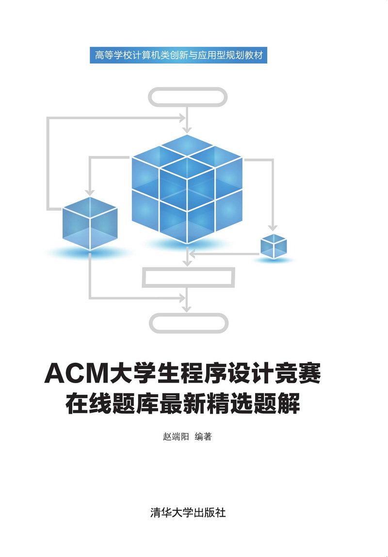 ACM 大學生程序設計競賽在線題庫最新精選題解-preview-1