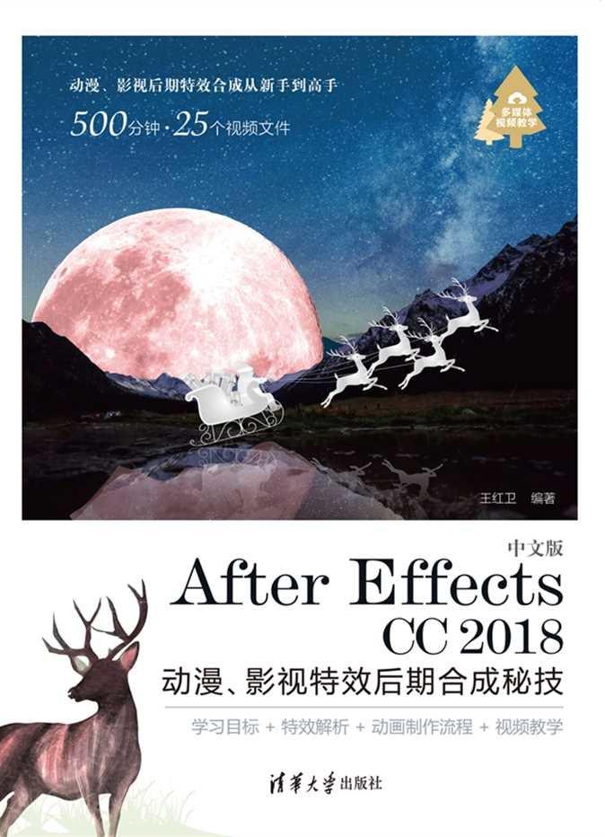 中文版After Effects CC 2018 動漫、影視特效後期合成秘技-preview-1