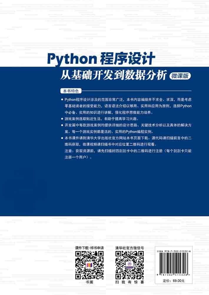 Python程序設計——從基礎開發到數據分析(微課版)-preview-2