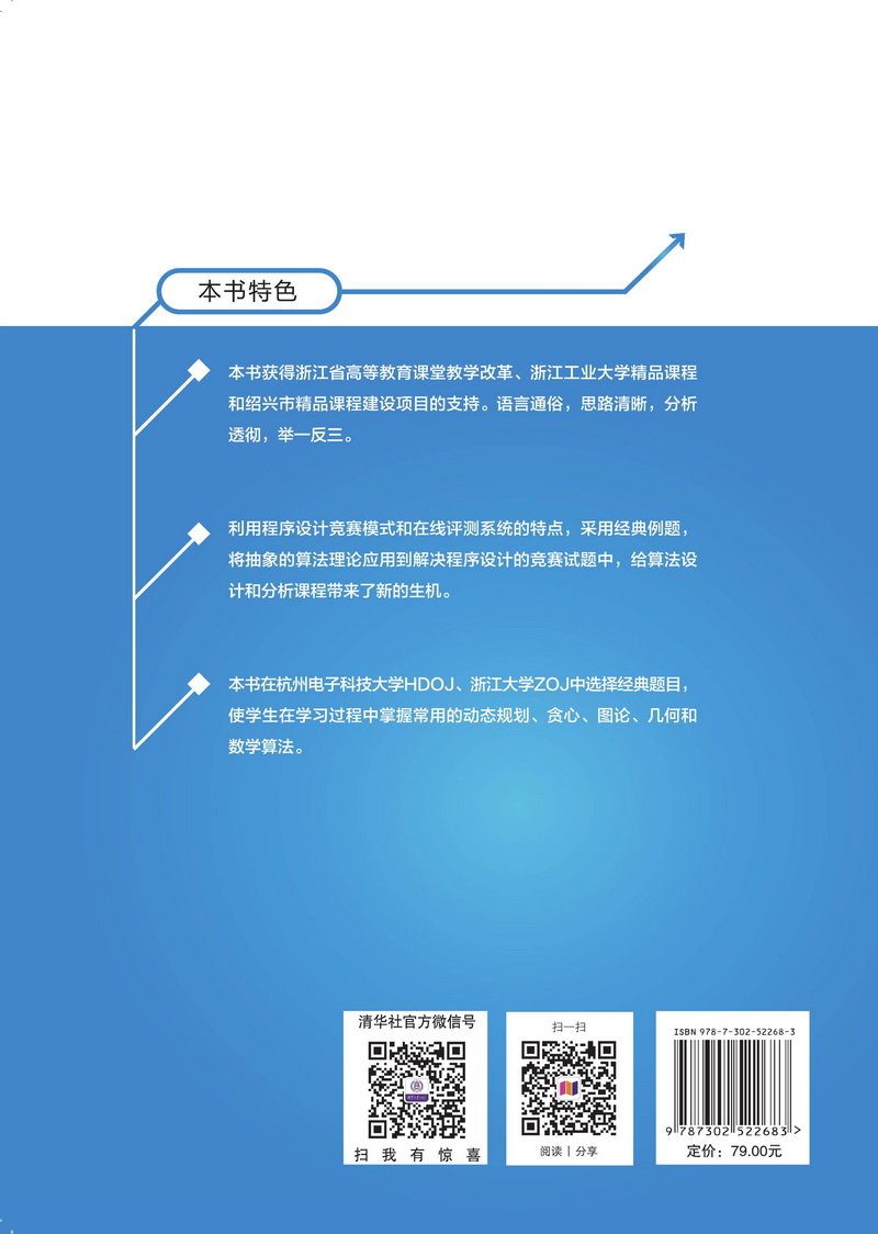 ACM 大學生程序設計競賽在線題庫最新精選題解-preview-2