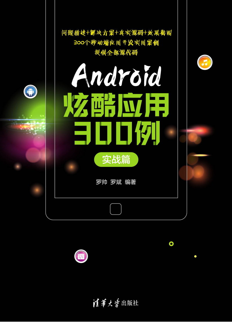 Android 炫酷應用 300例 (實戰篇)-preview-1