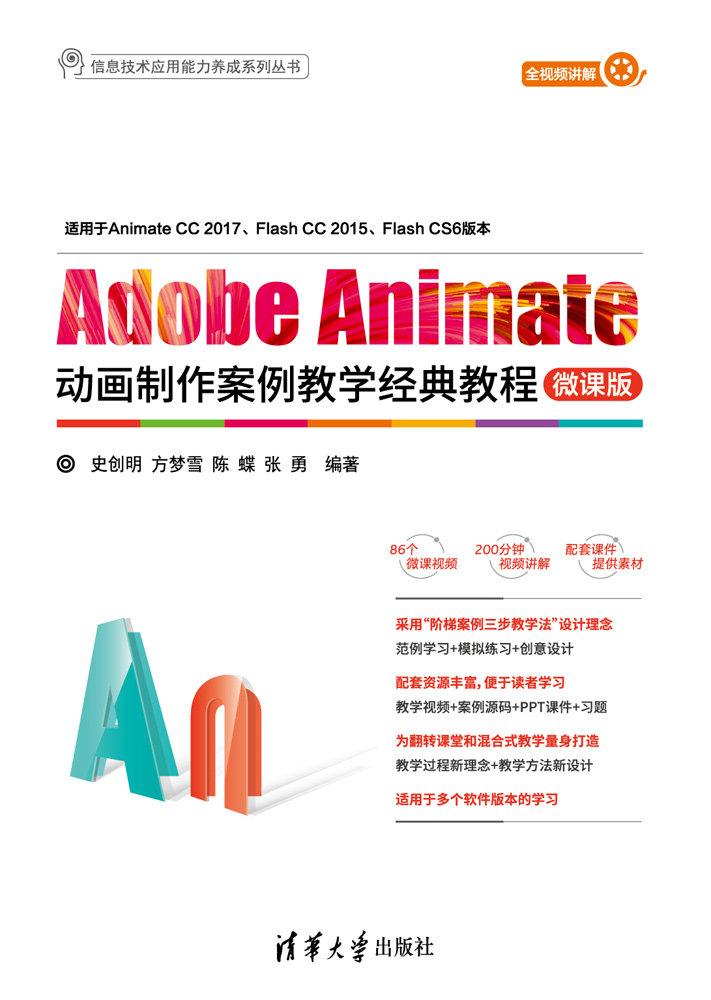 Adobe Animate動畫製作案例教學經典教程-微課版-preview-1