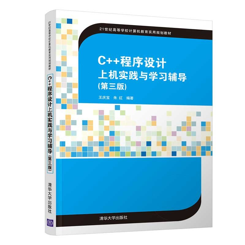 C++程序設計上機實踐與學習輔導(第三版)-preview-3