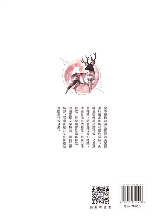 中文版After Effects CC 2018 動漫、影視特效後期合成秘技-preview-2